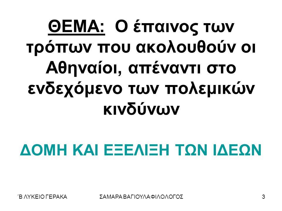΄Β ΛΥΚΕΙΟ ΓΕΡΑΚΑΣΑΜΑΡΑ ΒΑΓΙΟΥΛΑ ΦΙΛΟΛΟΓΟΣ3 ΘΕΜΑ: Ο έπαινος των τρόπων που ακολουθούν οι Αθηναίοι, απέναντι στο ενδεχόμενο των πολεμικών κινδύνων ΔΟΜΗ ΚΑΙ ΕΞΕΛΙΞΗ ΤΩΝ ΙΔΕΩΝ