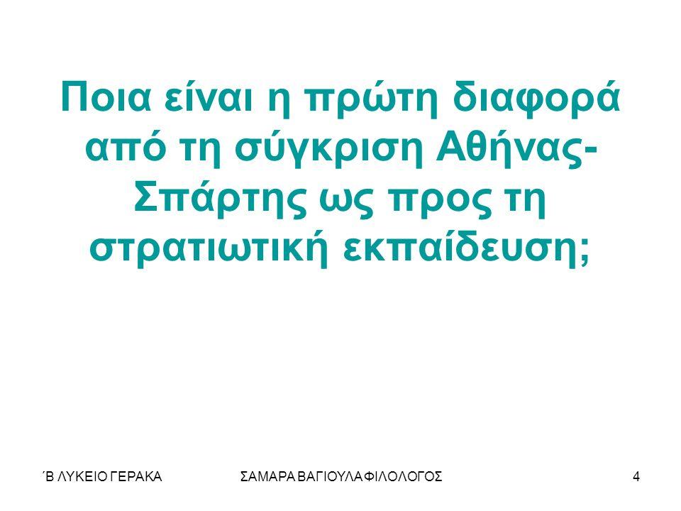 ΄Β ΛΥΚΕΙΟ ΓΕΡΑΚΑΣΑΜΑΡΑ ΒΑΓΙΟΥΛΑ ΦΙΛΟΛΟΓΟΣ25 1 α.