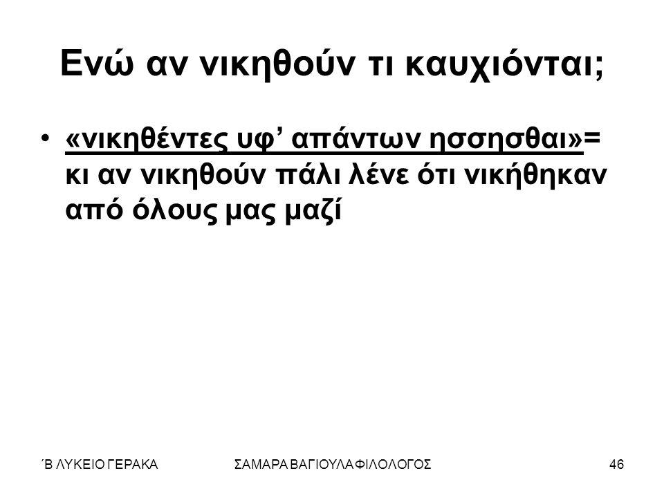 ΄Β ΛΥΚΕΙΟ ΓΕΡΑΚΑΣΑΜΑΡΑ ΒΑΓΙΟΥΛΑ ΦΙΛΟΛΟΓΟΣ46 Ενώ αν νικηθούν τι καυχιόνται; «νικηθέντες υφ' απάντων ησσησθαι»= κι αν νικηθούν πάλι λένε ότι νικήθηκαν α