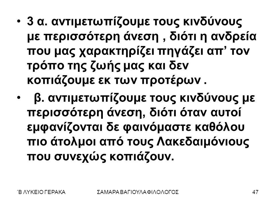 ΄Β ΛΥΚΕΙΟ ΓΕΡΑΚΑΣΑΜΑΡΑ ΒΑΓΙΟΥΛΑ ΦΙΛΟΛΟΓΟΣ47 3 α. αντιμετωπίζουμε τους κινδύνους με περισσότερη άνεση, διότι η ανδρεία που μας χαρακτηρίζει πηγάζει απ'