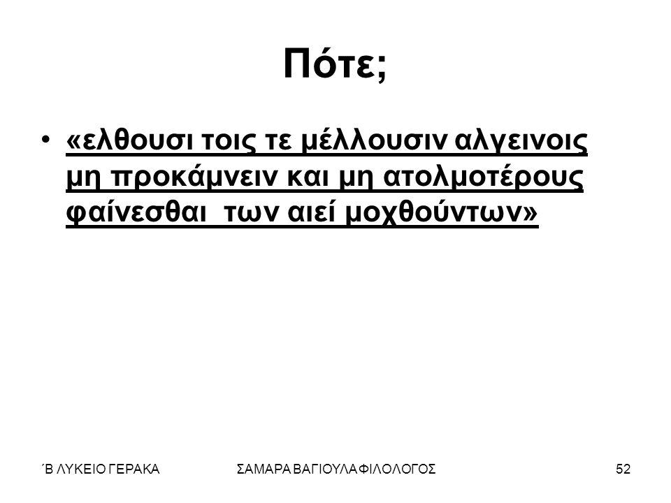 ΄Β ΛΥΚΕΙΟ ΓΕΡΑΚΑΣΑΜΑΡΑ ΒΑΓΙΟΥΛΑ ΦΙΛΟΛΟΓΟΣ52 Πότε; «ελθουσι τοις τε μέλλουσιν αλγεινοις μη προκάμνειν και μη ατολμοτέρους φαίνεσθαι των αιεί μοχθούντων