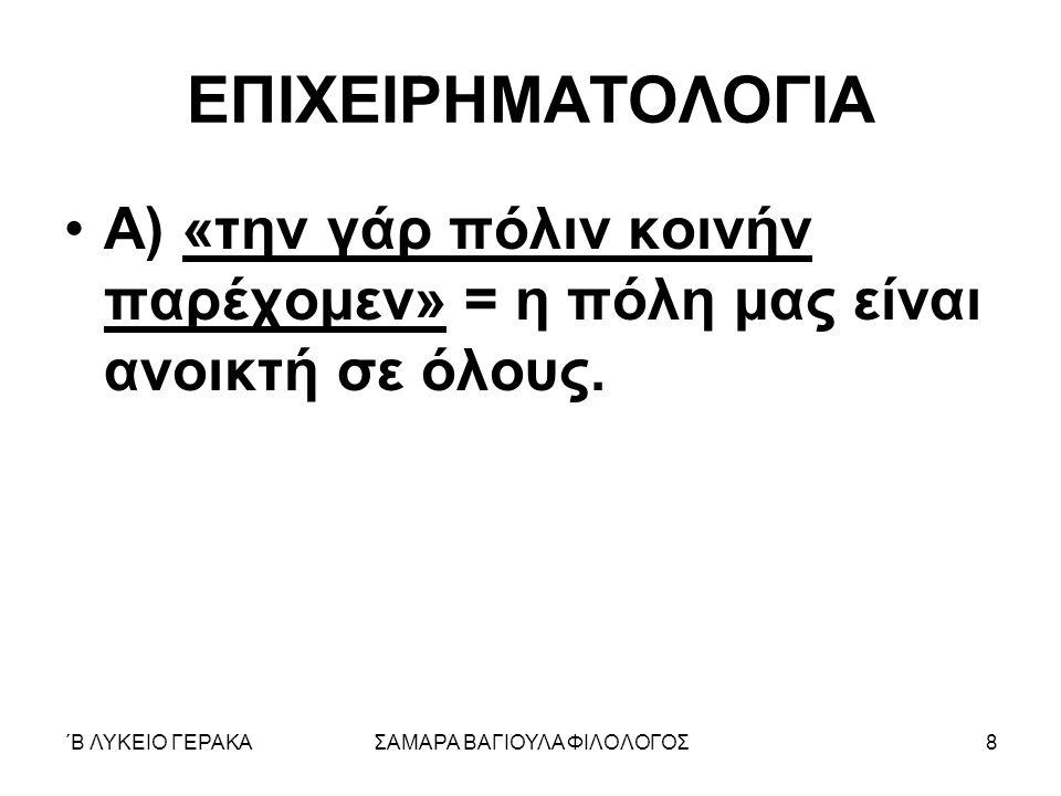΄Β ΛΥΚΕΙΟ ΓΕΡΑΚΑΣΑΜΑΡΑ ΒΑΓΙΟΥΛΑ ΦΙΛΟΛΟΓΟΣ49 «μη μετά ανδρείας νόμων το πλέον ή τρόπων εθέλομεν κινδυνεύειν»