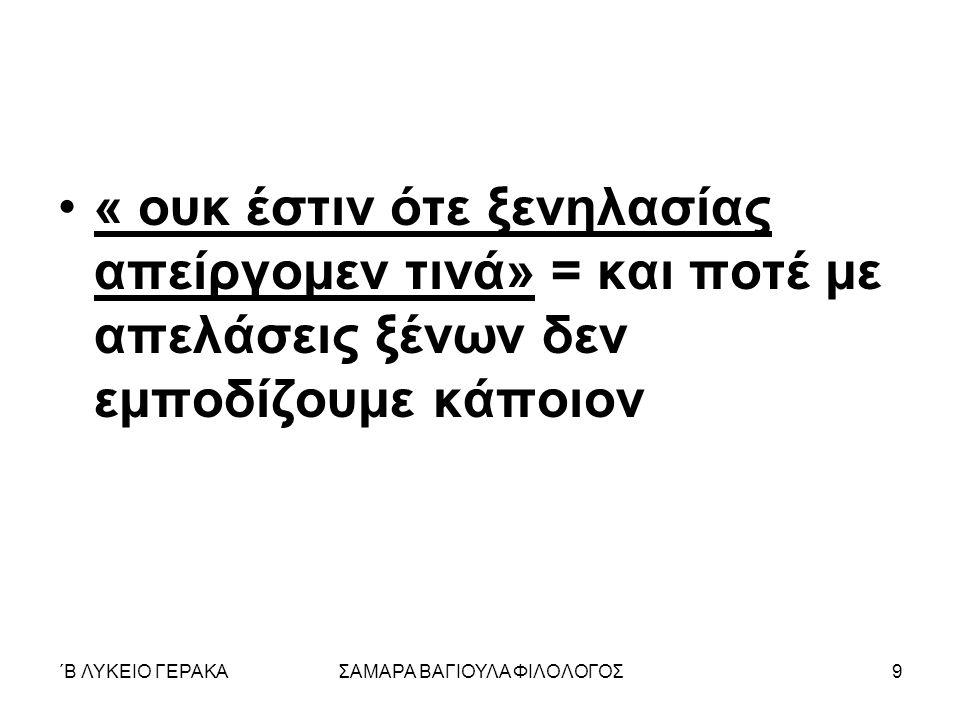 ΄Β ΛΥΚΕΙΟ ΓΕΡΑΚΑΣΑΜΑΡΑ ΒΑΓΙΟΥΛΑ ΦΙΛΟΛΟΓΟΣ9 « ουκ έστιν ότε ξενηλασίας απείργομεν τινά» = και ποτέ με απελάσεις ξένων δεν εμποδίζουμε κάποιον