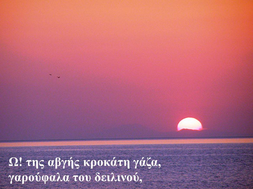 Ήλιε και θάλασσα γαλάζα και βάθος τ ' άσωτ ' ουρανού !