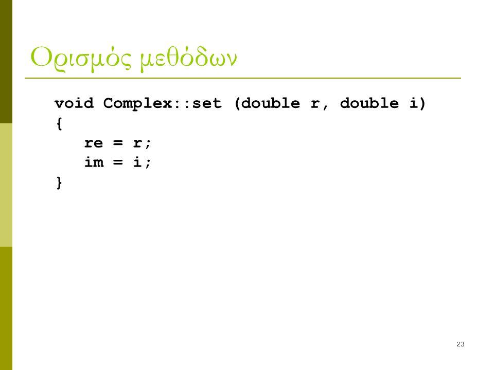23 Ορισμός μεθόδων void Complex::set (double r, double i) { re = r; im = i; }