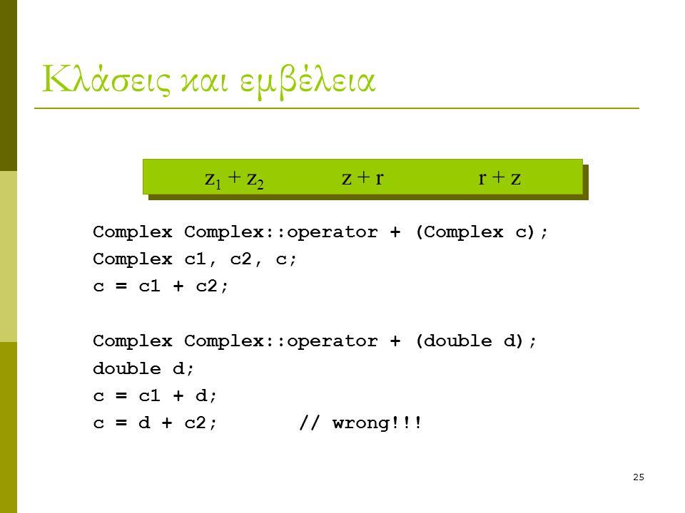 25 Κλάσεις και εμβέλεια Complex Complex::operator + (Complex c); Complex c1, c2, c; c = c1 + c2; Complex Complex::operator + (double d); double d; c =