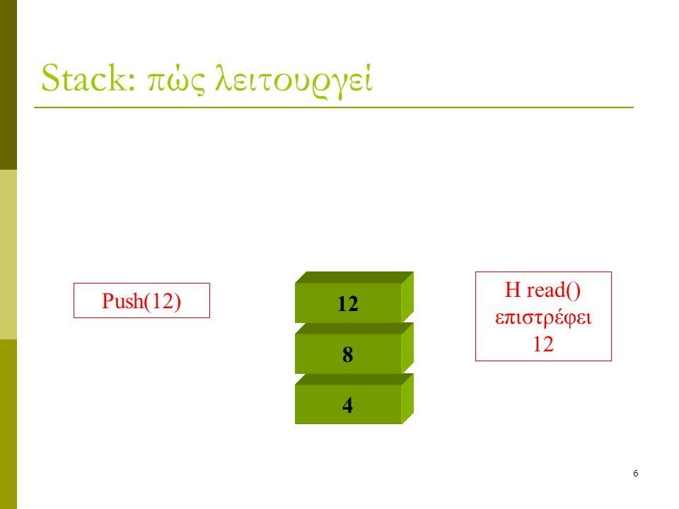 37 Ένα καλύτερο stack void StackInt::empty () { while (top != NULL) pop(); } void StackInt::print () { cout << The stack contains: ; for (StackElement *p=top; p!=NULL; p=p->next) cout data << , ; cout << no (more) data.\n ; }