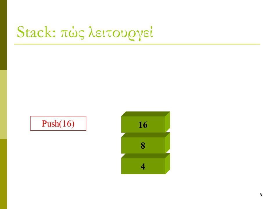 29 Ένα καλύτερο stack void StackInt::init(){ top = NULL; } void StackInt::push (int n) { StackElement *pushed= new StackElement; pushed->data = n; pushed->next = top; top = pushed; }