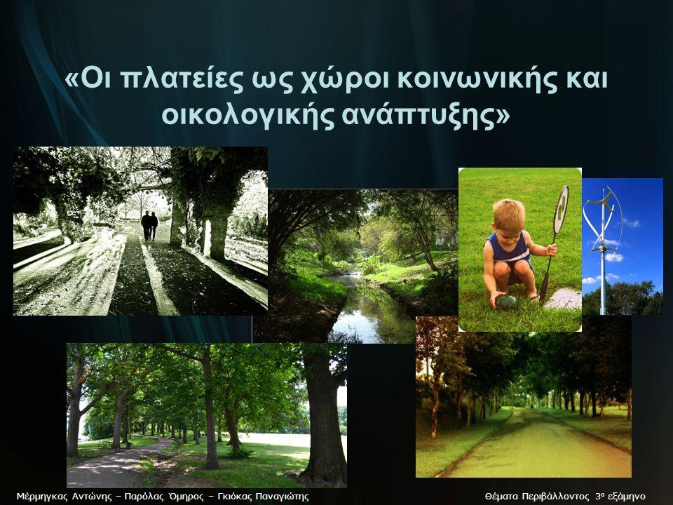 «Οι πλατείες ως χώροι κοινωνικής και οικολογικής ανάπτυξης» Μέρμηγκας Αντώνης – Παρόλας Όμηρος – Γκιόκας Παναγιώτης Θέματα Περιβάλλοντος 3 ο εξάμηνο