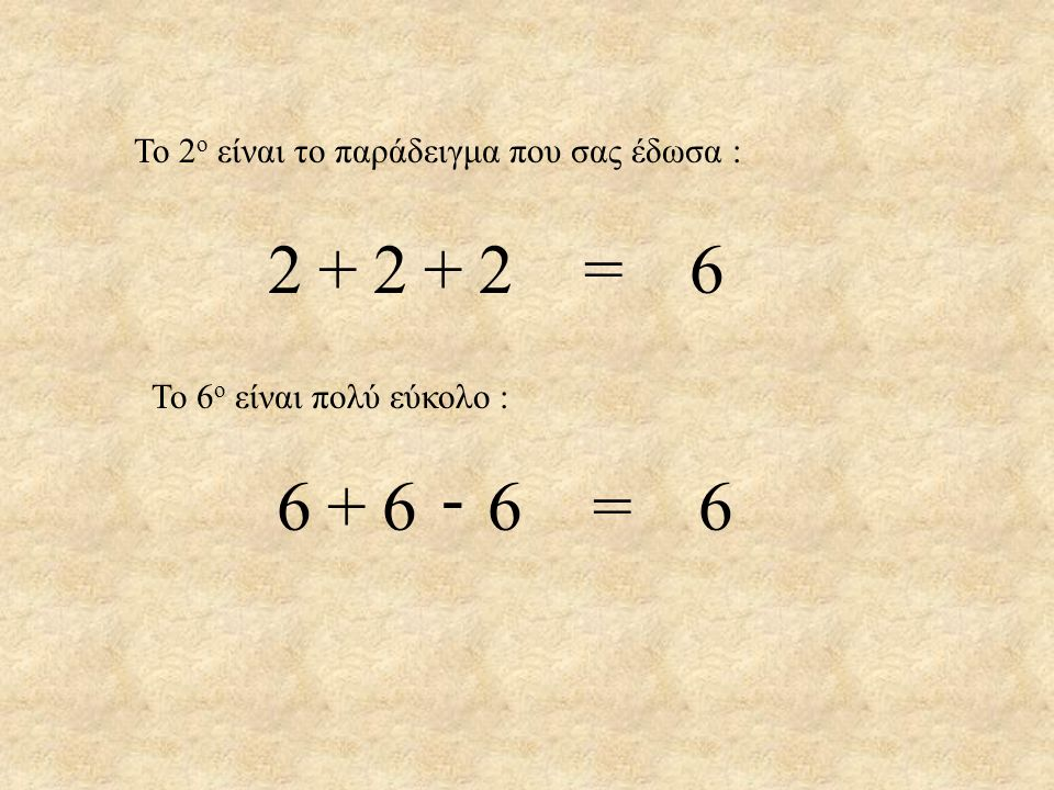 Το 2 ο είναι το παράδειγμα που σας έδωσα : 222=6222=6++ Το 6 ο είναι πολύ εύκολο : 666=6666=6+ -