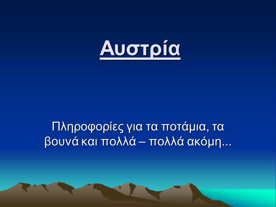 Γενικά Ποτάμια: Δούναβης Βουνά: Άλπεις Έτος προσχώρησης στην Ευρωπαϊκή Ένωση (Ε.Ε.): 1995 Πληθυσμός: 8,3 εκατομμύρια (εκατ.)