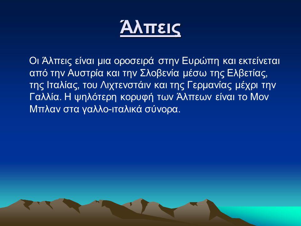 Άλπεις Οι Άλπεις είναι μια οροσειρά στην Ευρώπη και εκτείνεται από την Αυστρία και την Σλοβενία μέσω της Ελβετίας, της Ιταλίας, του Λιχτενστάιν και τη