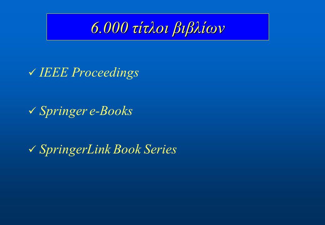 IEEE Proceedings Springer e-Books SpringerLink Book Series 6.000 τίτλοι βιβλίων