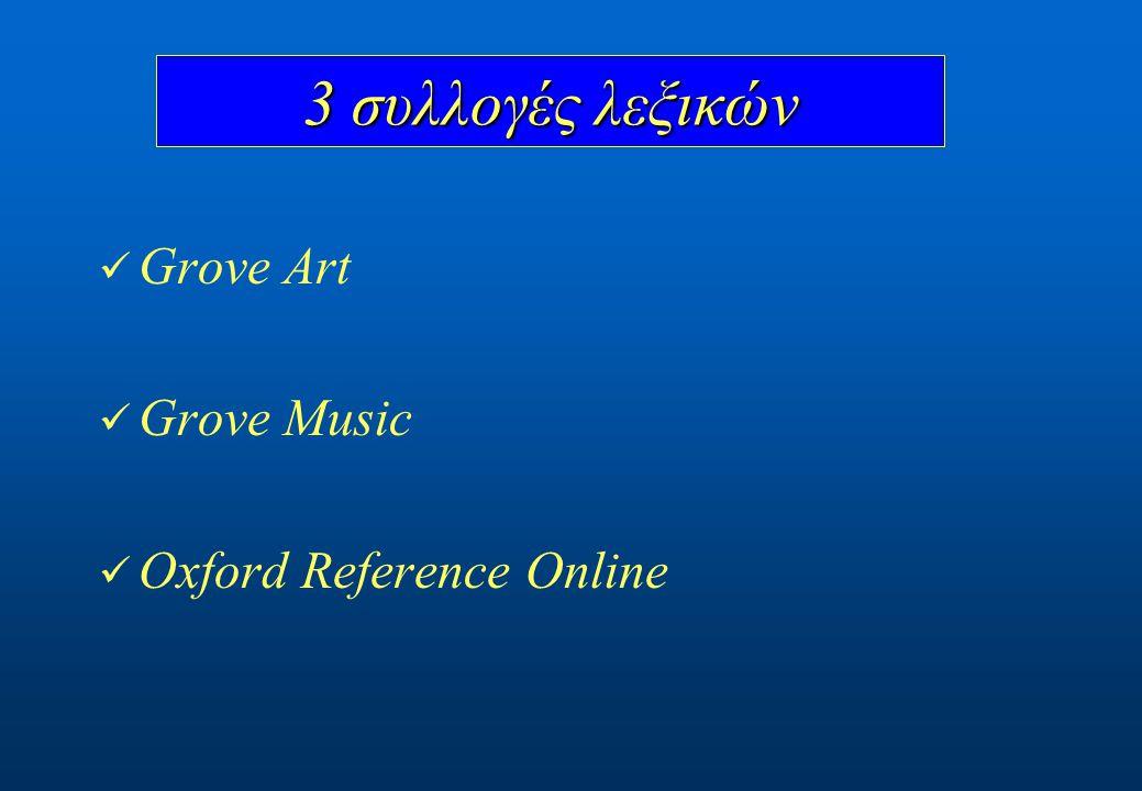 Grove Art Grove Music Oxford Reference Online 3 συλλογές λεξικών