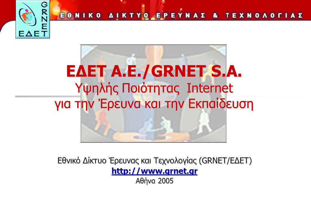 ΕΔΕΤ A.E./GRNET S.A. Υψηλής Ποιότητας Internet για την Έρευνα και την Εκπαίδευση Εθνικό Δίκτυο Έρευνας και Τεχνολογίας (GRNET/ΕΔΕΤ) http://www.grnet.g