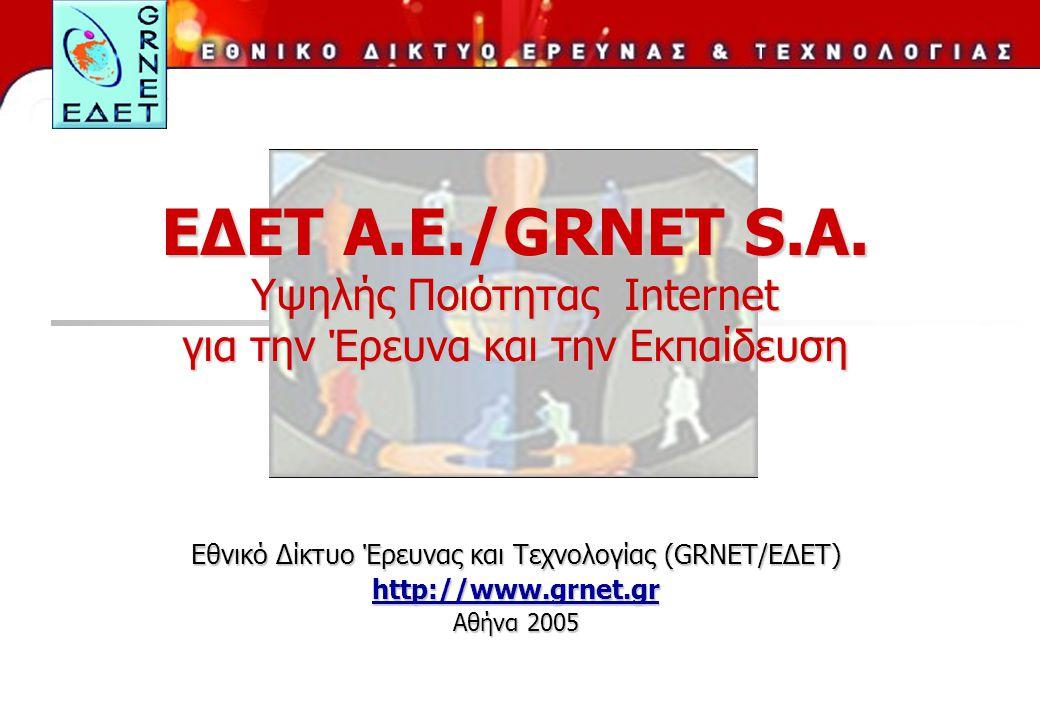 ΕΔΕΤ Α.Ε./GRNET S.A. Υψηλής Ποιότητας Internet για την Έρευνα και την Εκπαίδευση Εθνικό Δίκτυο Έρευνας και Τεχνολογίας (GRNET/ΕΔΕΤ) http://www.grnet.g