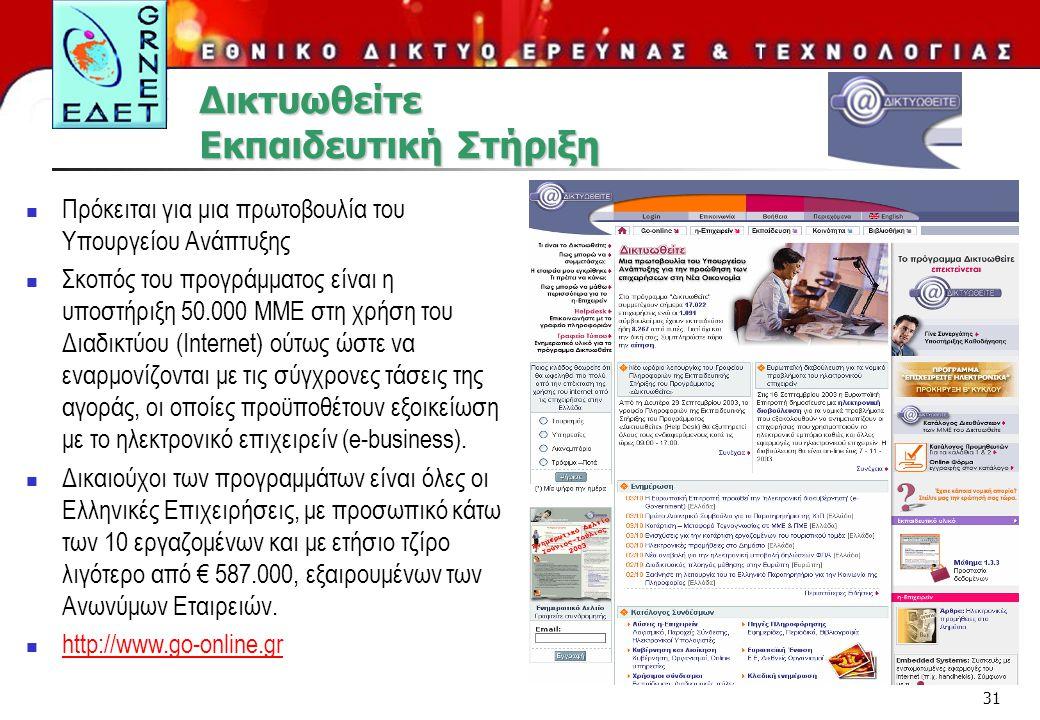 31 Δικτυωθείτε Εκπαιδευτική Στήριξη Πρόκειται για μια πρωτοβουλία του Υπουργείου Ανάπτυξης Σκοπός του προγράμματος είναι η υποστήριξη 50.000 ΜΜΕ στη χρήση του Διαδικτύου (Internet) ούτως ώστε να εναρμονίζονται με τις σύγχρονες τάσεις της αγοράς, οι οποίες προϋποθέτουν εξοικείωση με το ηλεκτρονικό επιχειρείν (e-business).