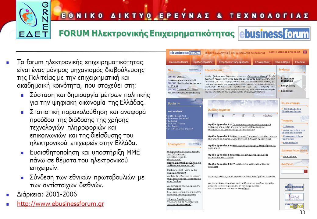 33 Το forum ηλεκτρονικής επιχειρηματικότητας είναι ένας μόνιμος μηχανισμός διαβούλευσης της Πολιτείας με την επιχειρηματική και ακαδημαϊκή κοινότητα, που στοχεύει στη: Σύσταση και δημιουργία μέτρων πολιτικής για την ψηφιακή οικονομία της Ελλάδας.