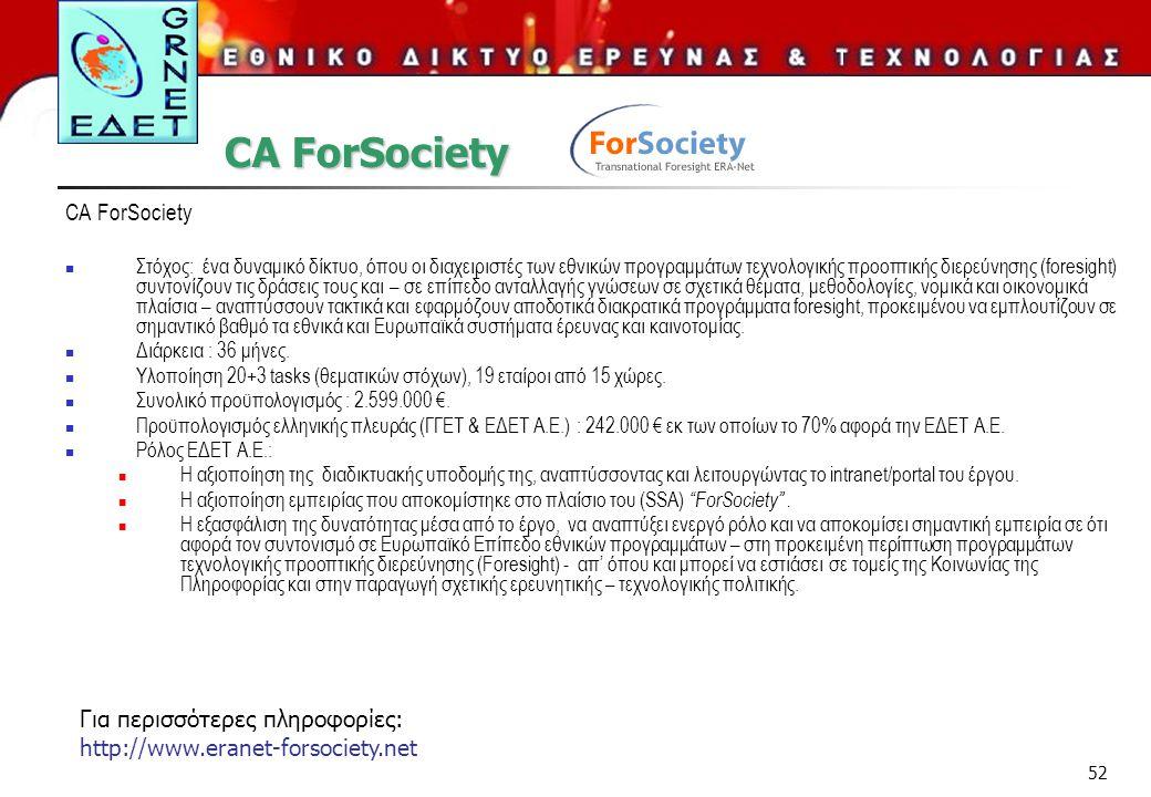 52 CA ForSociety Στόχος: ένα δυναμικό δίκτυο, όπου οι διαχειριστές των εθνικών προγραμμάτων τεχνολογικής προοπτικής διερεύνησης (foresight) συντονίζου