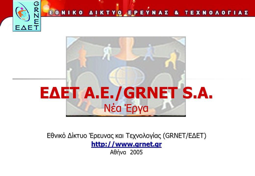ΕΔΕΤ Α.Ε./GRNET S.A. Νέα Έργα Εθνικό Δίκτυο Έρευνας και Τεχνολογίας (GRNET/ΕΔΕΤ) http://www.grnet.gr Αθήνα 2005