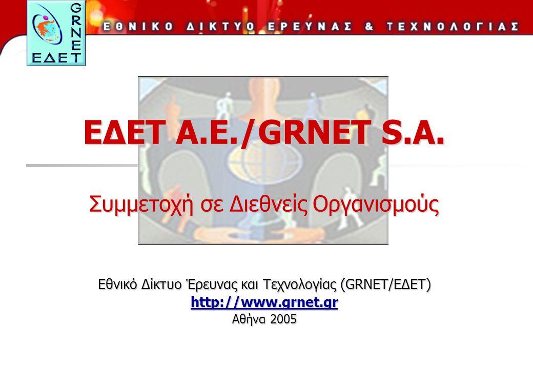 ΕΔΕΤ Α.Ε./GRNET S.A. Συμμετοχή σε Διεθνείς Οργανισμούς Εθνικό Δίκτυο Έρευνας και Τεχνολογίας (GRNET/ΕΔΕΤ) http://www.grnet.gr Αθήνα 2005