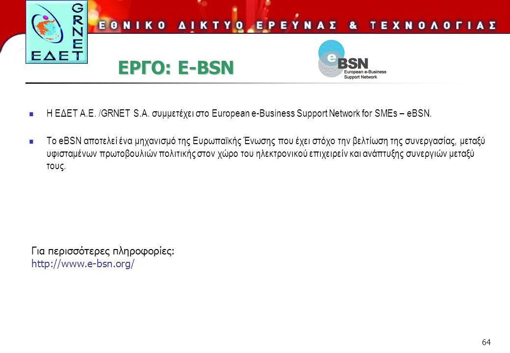 64 ΕΡΓΟ: E-BSN Η ΕΔΕΤ Α.Ε. /GRNET S.A. συμμετέχει στο European e-Business Support Network for SMEs – eBSN. Το eBSN αποτελεί ένα μηχανισμό της Ευρωπαϊκ