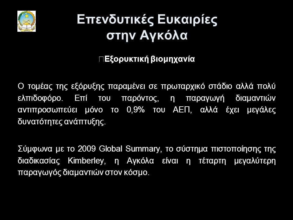 Επενδυτικές Ευκαιρίες Εξορυκτική βιομηχανία Ο κλάδος επλήγη σκληρά κατά τη διάρκεια της χρηματοπιστωτικής κρίσης.