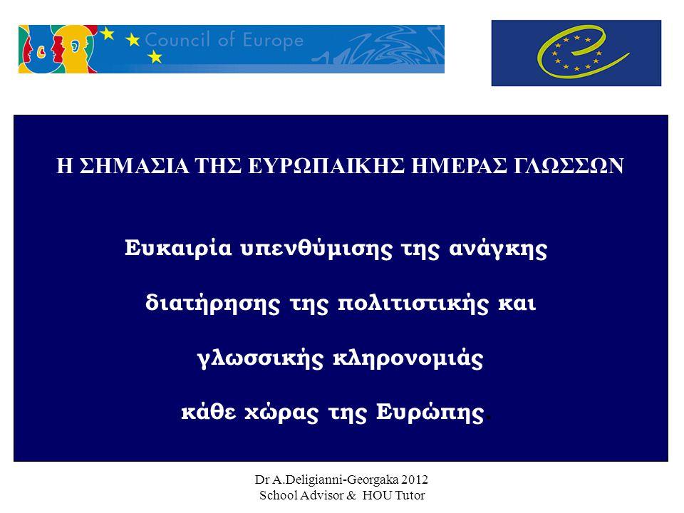 Dr A.Deligianni-Georgaka 2012 School Advisor & HOU Tutor Η ΣΗΜΑΣΙΑ ΤΗΣ ΕΥΡΩΠΑΙΚΗΣ ΗΜΕΡΑΣ ΓΛΩΣΣΩΝ Ευκαιρία υπενθύμισης της ανάγκης διατήρησης της πολιτιστικής και γλωσσικής κληρονομιάς κάθε χώρας της Ευρώπης.