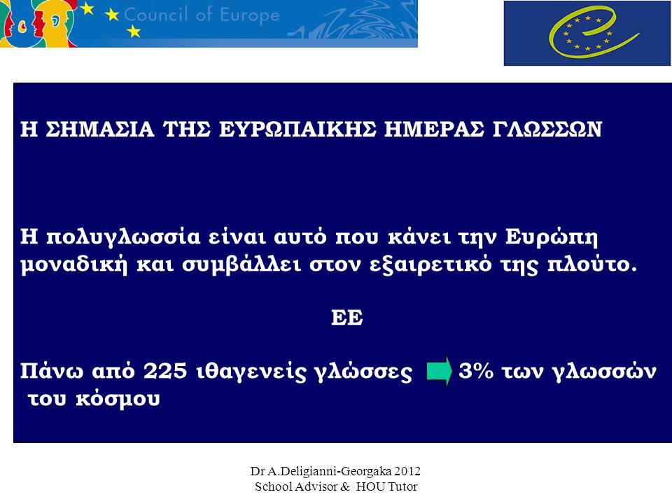 Dr A.Deligianni-Georgaka 2012 School Advisor & HOU Tutor Η ΣΗΜΑΣΙΑ ΤΗΣ ΕΥΡΩΠΑΙΚΗΣ ΗΜΕΡΑΣ ΓΛΩΣΣΩΝ Η πολυγλωσσία είναι αυτό που κάνει την Ευρώπη μοναδική και συμβάλλει στον εξαιρετικό της πλούτο.