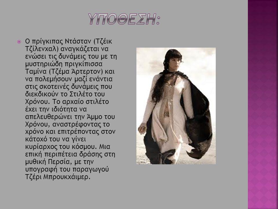  Ο πρίγκιπας Ντάσταν (Tζέικ Τζίλενχαλ) αναγκάζεται να ενώσει τις δυνάμεις του με τη μυστηριώδη πριγκίπισσα Ταμίνα (Τζέμα Άρτερτον) και να πολεμήσουν μαζί ενάντια στις σκοτεινές δυνάμεις που διεκδικούν το Στιλέτο του Χρόνου.