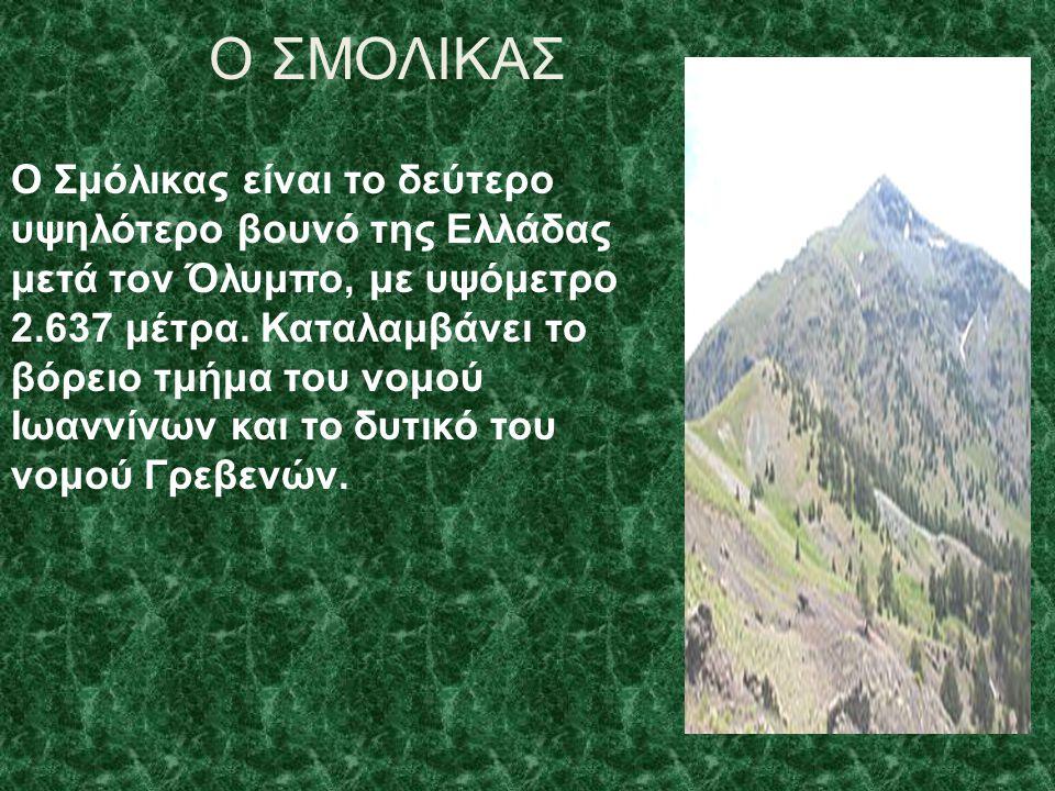 Ο ΣΜΟΛΙΚΑΣ Ο Σμόλικας είναι το δεύτερο υψηλότερο βουνό της Ελλάδας μετά τον Όλυμπο, με υψόμετρο 2.637 μέτρα. Καταλαμβάνει το βόρειο τμήμα του νομού Ιω