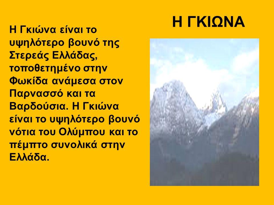 Η ΓΚΙΩΝΑ Η Γκιώνα είναι το υψηλότερο βουνό της Στερεάς Ελλάδας, τοποθετημένο στην Φωκίδα ανάμεσα στον Παρνασσό και τα Βαρδούσια. Η Γκιώνα είναι το υψη