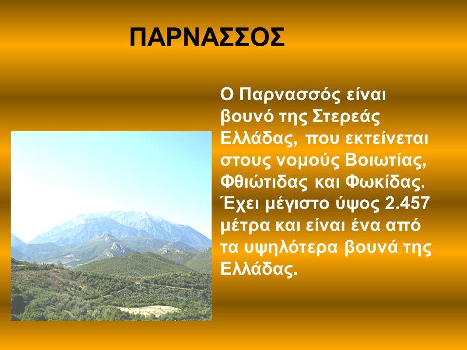 ΠΑΡΝΑΣΣΟΣ Ο Παρνασσός είναι βουνό της Στερεάς Ελλάδας, που εκτείνεται στους νομούς Βοιωτίας, Φθιώτιδας και Φωκίδας. Έχει μέγιστο ύψος 2.457 μέτρα και