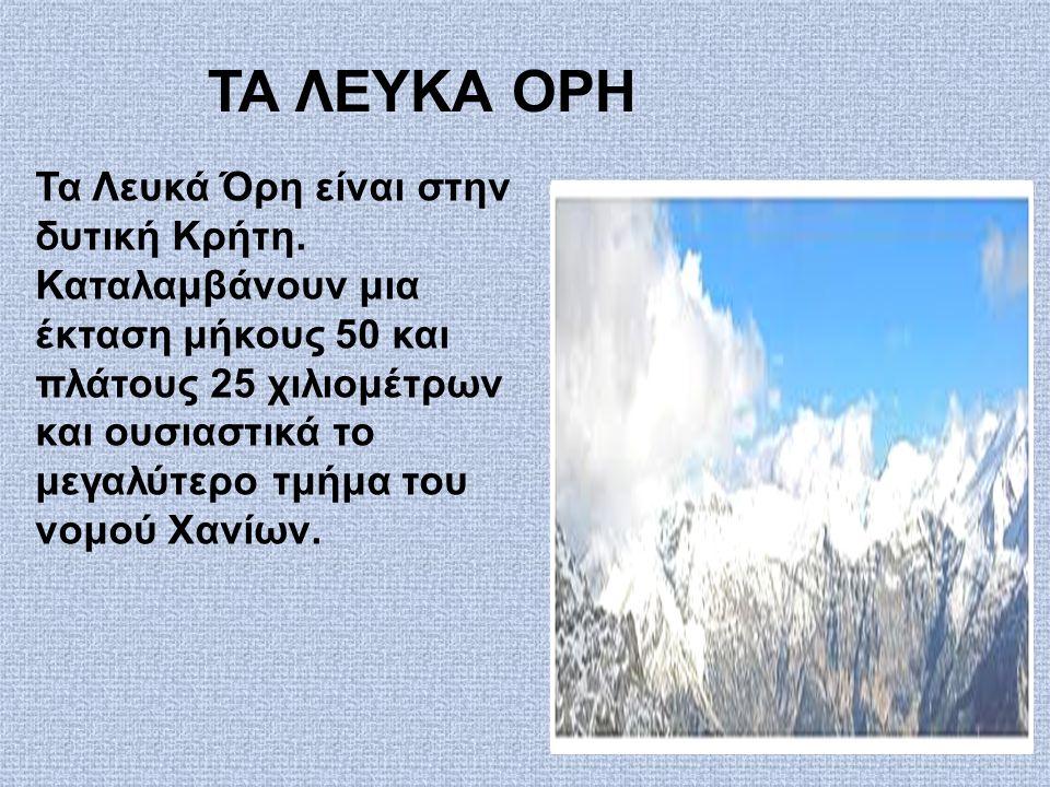 ΤΑ ΛΕΥΚΑ ΟΡΗ Τα Λευκά Όρη είναι στην δυτική Κρήτη. Καταλαμβάνουν μια έκταση μήκους 50 και πλάτους 25 χιλιομέτρων και ουσιαστικά το μεγαλύτερο τμήμα το
