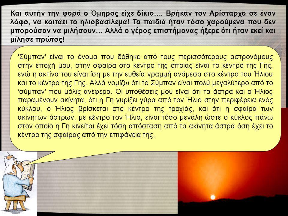 Και αυτήν την φορά ο Όμηρος είχε δίκιο…. Βρήκαν τον Αρίσταρχο σε έναν λόφο, να κοιτάει το ηλιοβασίλεμα! Τα παιδιά ήταν τόσο χαρούμενα που δεν μπορούσα