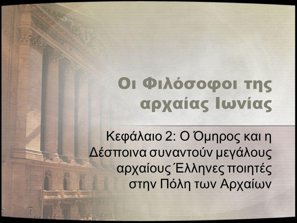 Η Δέσποινα αποκοιμήθηκε και ξύπνησε σε μια αρχαία πόλη όπου συνάντησε ένα γεράκο που της συστήθηκε ως ο αρχαίος ποιητής Όμηρος.