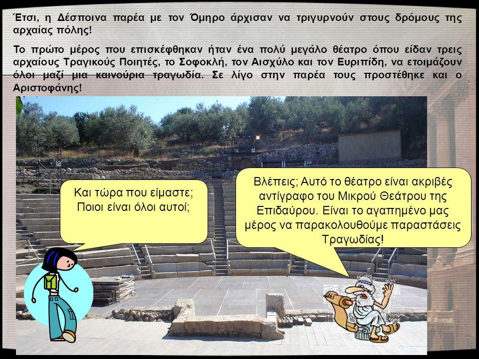Έτσι, η Δέσποινα παρέα με τον Όμηρο άρχισαν να τριγυρνούν στους δρόμους της αρχαίας πόλης! Το πρώτο μέρος που επισκέφθηκαν ήταν ένα πολύ μεγάλο θέατρο