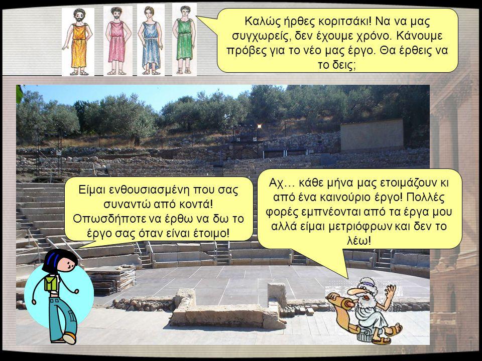 Αριστοφάνης (446 π.χ.– 388 π.χ.): αρχαίος Έλληνας Σατυρικός Ποιητής.