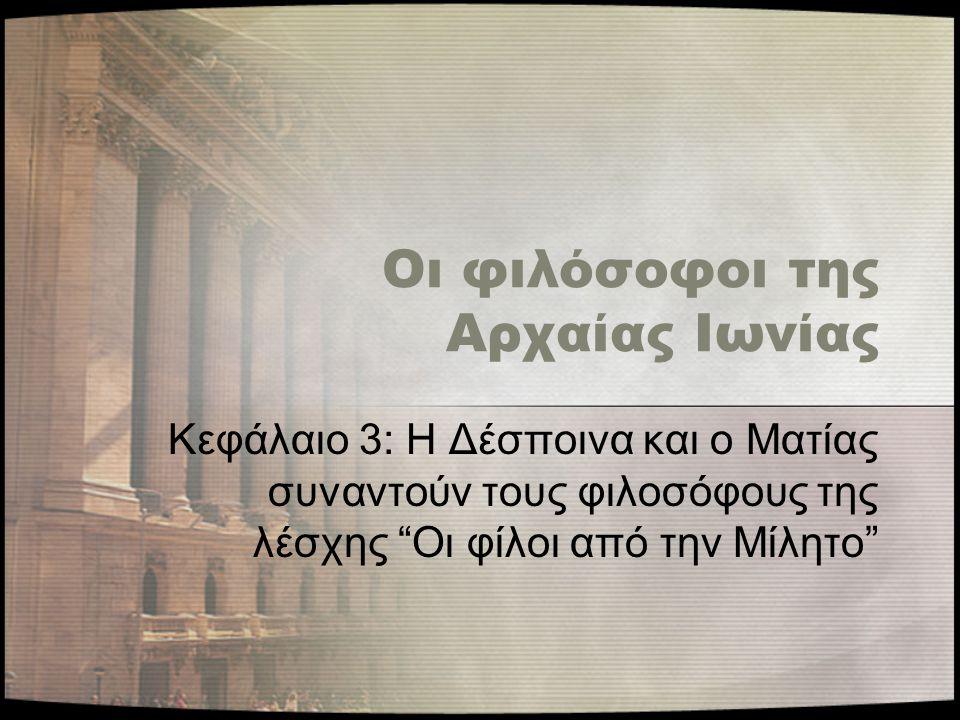 """Οι φιλόσοφοι της Αρχαίας Ιωνίας Κεφάλαιο 3: Η Δέσποινα και ο Ματίας συναντούν τους φιλοσόφους της λέσχης """"Οι φίλοι από την Μίλητο"""""""