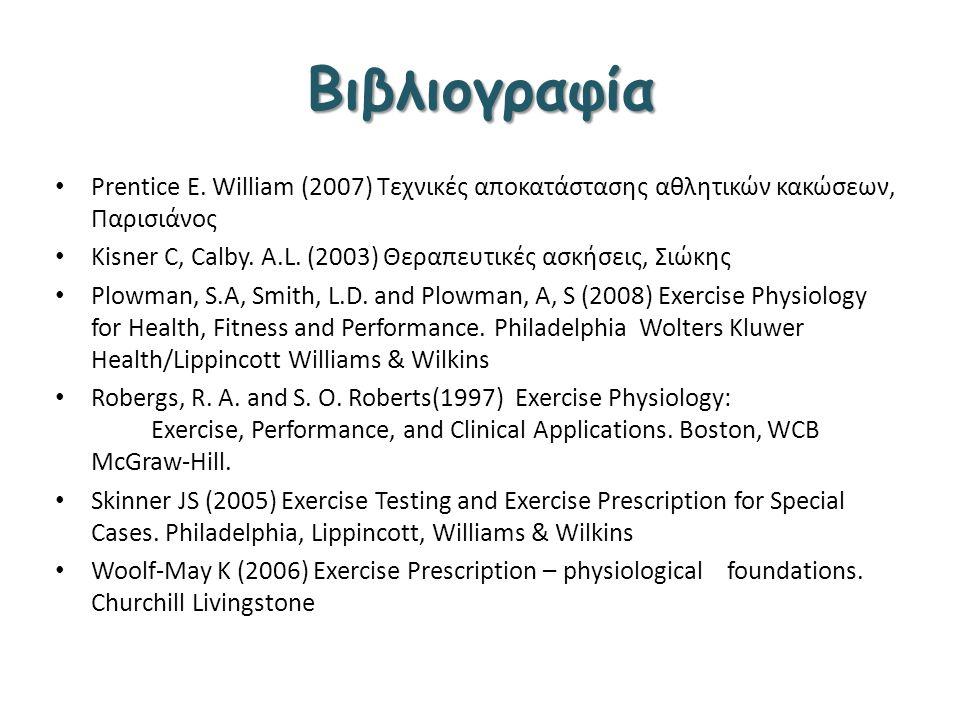 Βιβλιογραφία Prentice E. William (2007) Tεχνικές αποκατάστασης αθλητικών κακώσεων, Παρισιάνος Kisner C, Calby. A.L. (2003) Θεραπευτικές ασκήσεις, Σιώκ