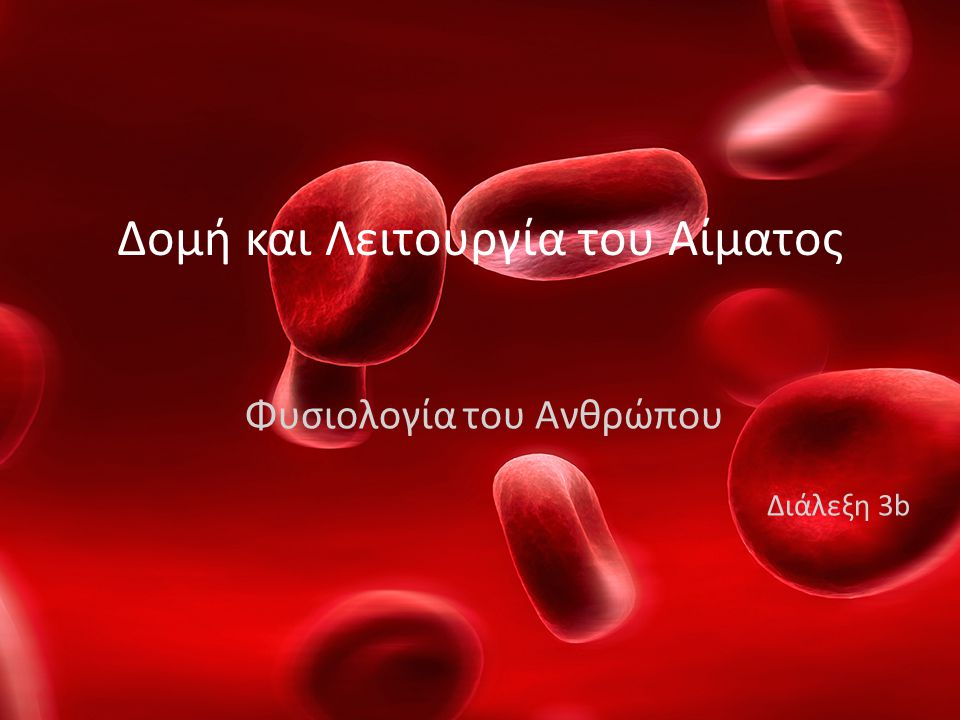 Δομή και Λειτουργία του Αίματος Φυσιολογία του Ανθρώπου Διάλεξη 3b