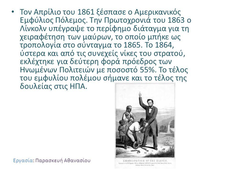 Τον Απρίλιο του 1861 ξέσπασε ο Αμερικανικός Εμφύλιος Πόλεμος. Την Πρωτοχρονιά του 1863 ο Λίνκολν υπέγραψε το περίφημο διάταγμα για τη χειραφέτηση των
