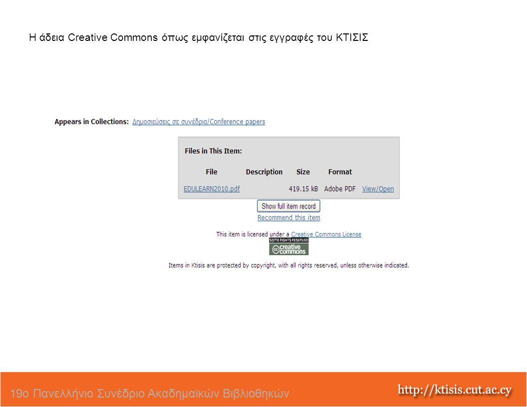 Η άδεια Creative Commons όπως εμφανίζεται στις εγγραφές του ΚΤΙΣΙΣ 19ο Πανελλήνιο Συνέδριο Ακαδημαϊκών Βιβλιοθηκών