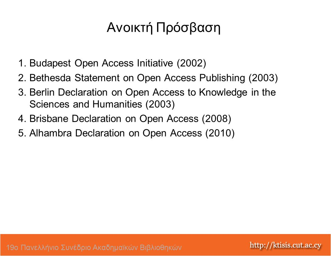Ανοικτή Πρόσβαση 1.Budapest Open Access Initiative (2002) 2.Bethesda Statement on Open Access Publishing (2003) 3.Berlin Declaration on Open Access to