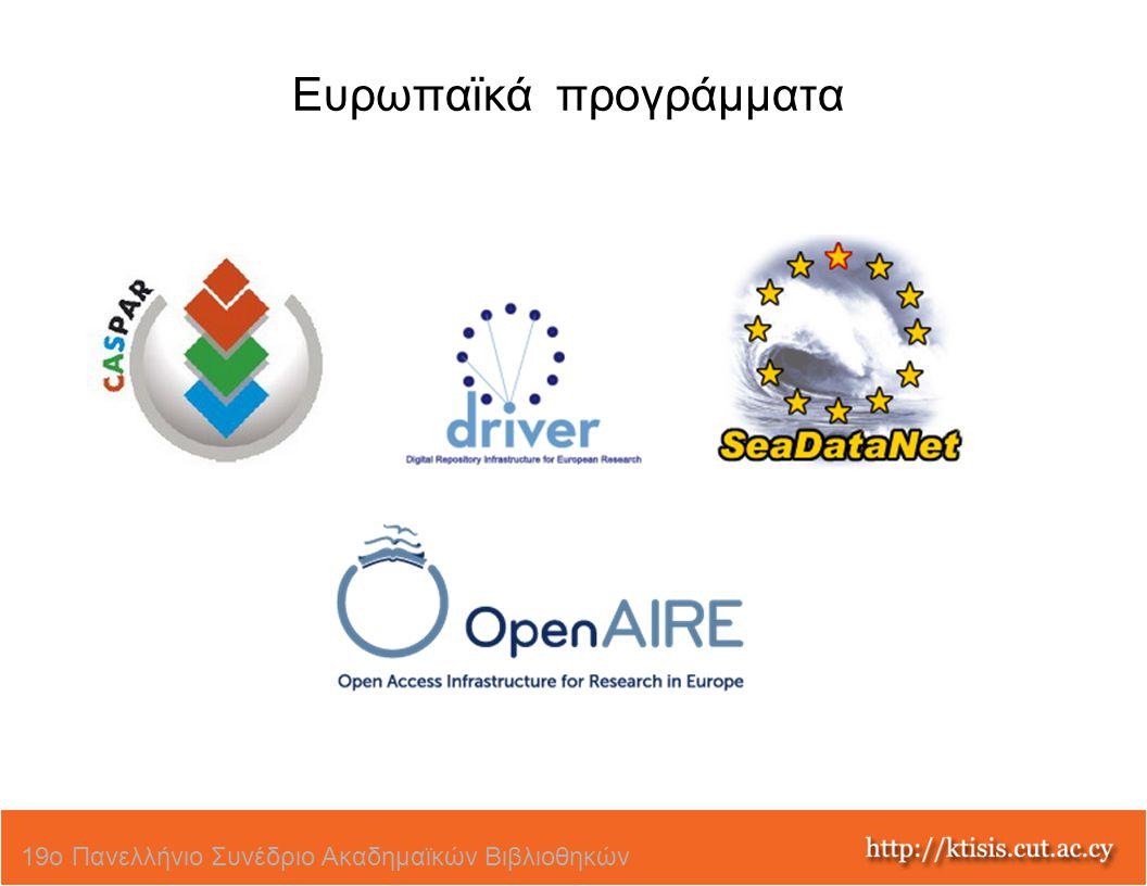 Ευρωπαϊκά προγράμματα 19ο Πανελλήνιο Συνέδριο Ακαδημαϊκών Βιβλιοθηκών
