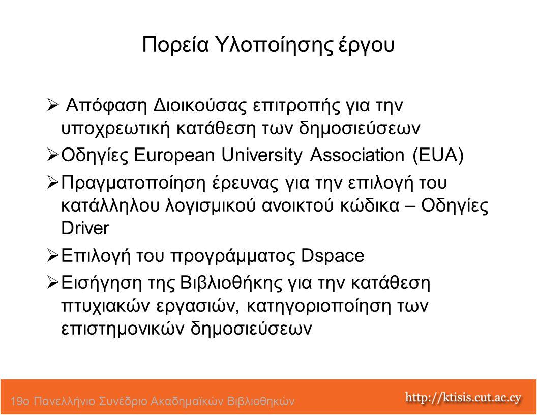 Πορεία Υλοποίησης έργου  Απόφαση Διοικούσας επιτροπής για την υποχρεωτική κατάθεση των δημοσιεύσεων  Οδηγίες European University Association (EUA) 
