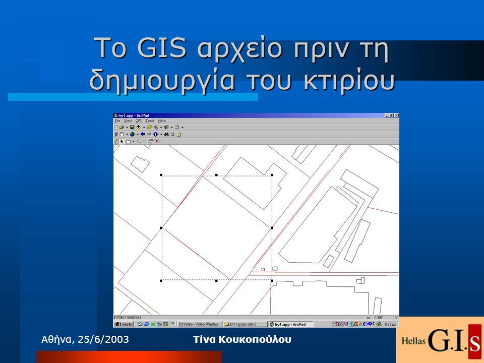 Αθήνα, 25/6/2003Τίνα Κουκοπούλου Tο GIS αρχείο πριν τη δημιουργία του κτιρίου