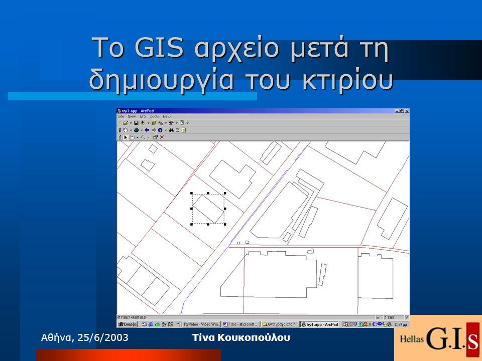 Αθήνα, 25/6/2003Τίνα Κουκοπούλου Το GIS αρχείο μετά τη δημιουργία του κτιρίου