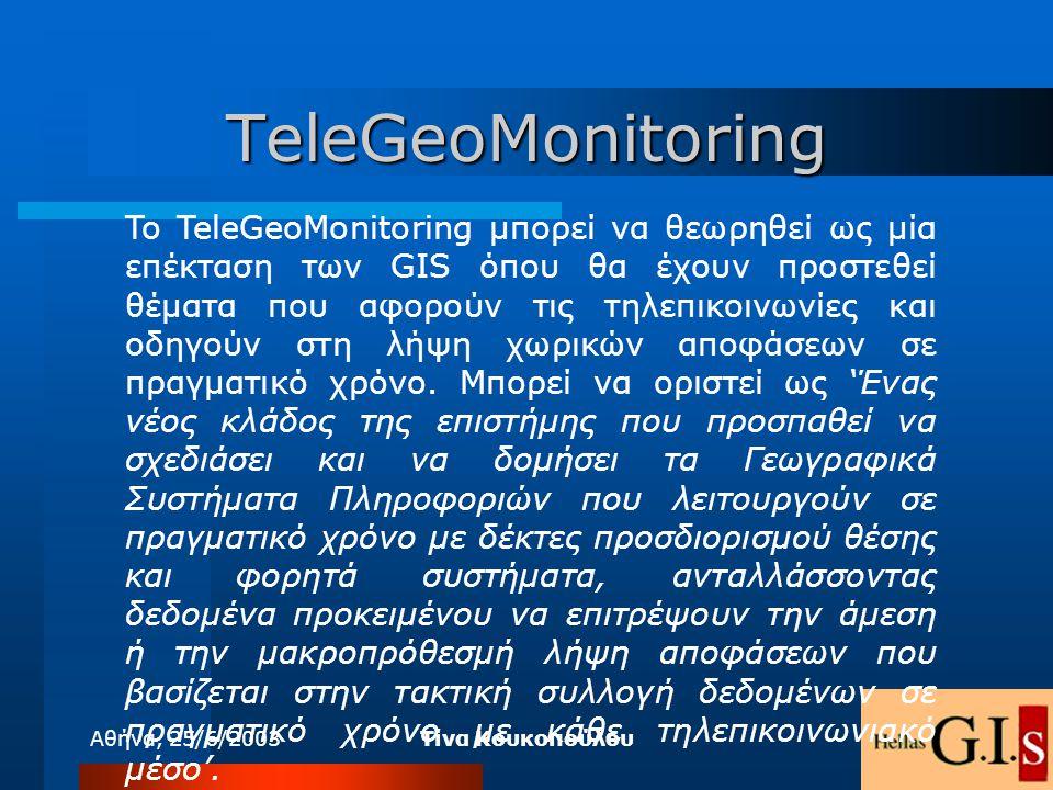 Αθήνα, 25/6/2003Τίνα Κουκοπούλου TeleGeoMonitoring To TeleGeoMonitoring μπορεί να θεωρηθεί ως μία επέκταση των GIS όπου θα έχουν προστεθεί θέματα που