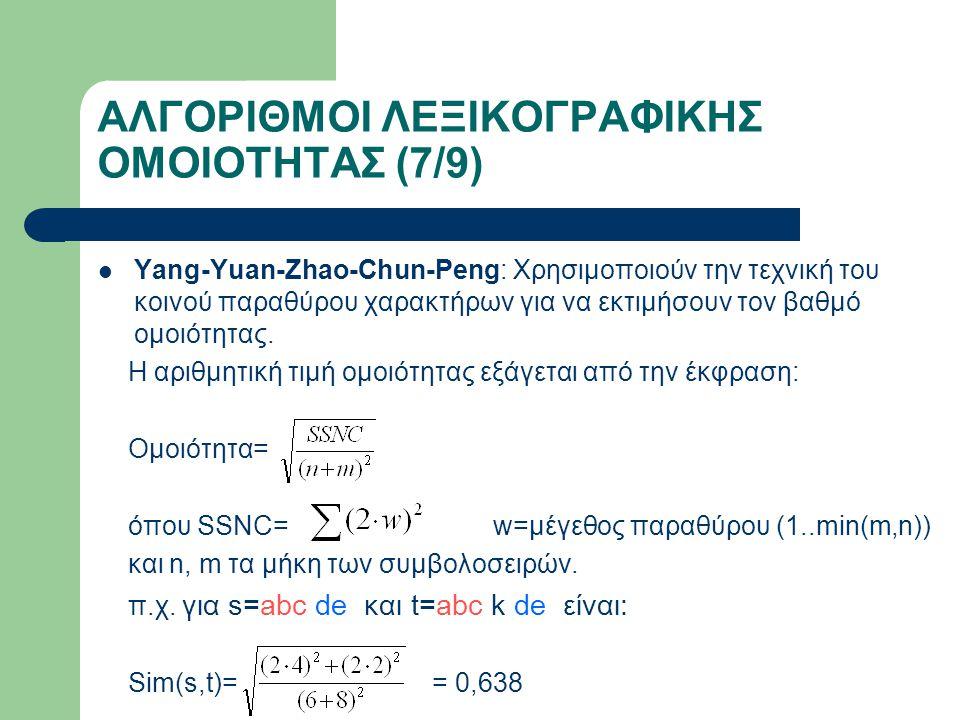 ΑΛΓΟΡΙΘΜΟΙ ΛΕΞΙΚΟΓΡΑΦΙΚΗΣ ΟΜΟΙΟΤΗΤΑΣ (7/9) Yang-Yuan-Zhao-Chun-Peng: Χρησιμοποιούν την τεχνική του κοινού παραθύρου χαρακτήρων για να εκτιμήσουν τον βαθμό ομοιότητας.